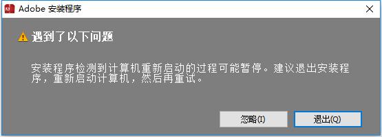 Adobe CC 史上最全的疑难解答安装指南